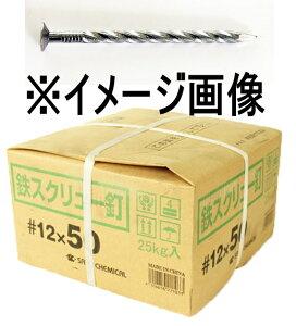 SC 鉄スクリュー釘 #11×65mm【1箱/25kg入】【メーカー直送品のため代引不可です】