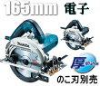 マキタ電動工具【深切り】165mm電子マルノコ5735CSP(青)/5735CSPB(黒)【チップソーなし】