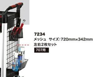 アイガーツール ツールワゴンオプション 707用ネット 左右2枚セット 7234