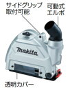 マキタ電動工具 100mm/125mmダイヤモンドホイール用集塵じんカバー A-58198