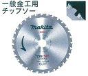 マキタ電動工具 一般金工チップソー 150mm×32P A-59760