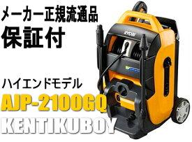 高圧洗浄機 リョービ高圧洗浄機 AJP-2100GQ(自吸機能付)【50Hz用】