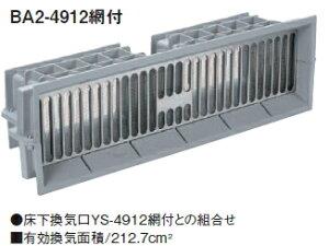 カネシン 床下換気ボックス BA2-4912網付【1枚】