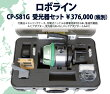リズムグリーンレーザー墨出し器ロボラインCP-S81G(受光器セット)