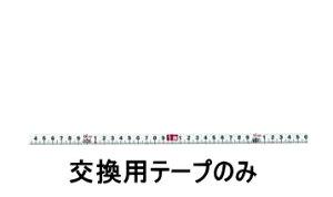 タジマツール 巻尺 エンジニヤテン 交換用テープ50m ENW-50R