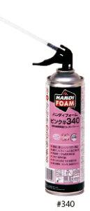 フォモジャパン ハンディフォーム(1液性硬質発泡ウレタンフォーム) ピンク #340(500ml)