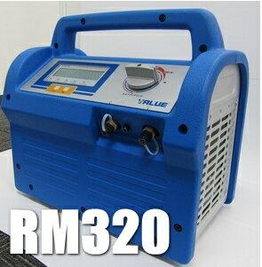 BBKデジタル式フロンガス回収機(フルオロカーボン回収装置)RM-320