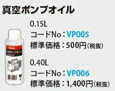 アサダ真空ポンプ1.5CFM用真空ポンプ用オイル0.40LVP005