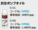 アサダ 真空ポンプ1.5CFM用真空ポンプ用オイル 0.15L VP005
