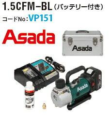 アサダ18V充電式真空ポンプ1.5CFM-BL(バッテリー1個・ケース付)VP151