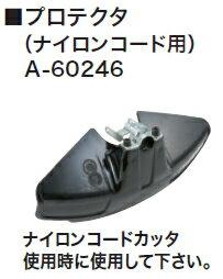 マキタ電動工具36V草刈機用プロテクタ(ナイロンコード用)A-60246