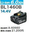 マキタ電動工具14.4Vスライド式バッテリー【高容量6.0Ah】BL1460B(残量表示機能付)A-60660