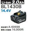 マキタ電動工具14.4Vスライド式バッテリー【3.0Ah】BL1430B(残量表示機能付)A-60698