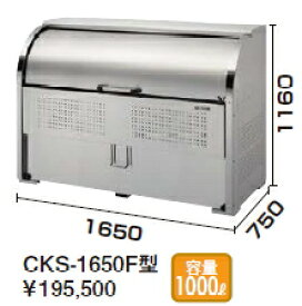 ダイケン クリーンストッカー ステンレスタイプ 連動仕様 CKS-F型 CKS-1607F(旧CKS-1650F) サイズ:1650×750×1160【※メーカー直送品のため代引不可となります/沖縄、北海道、離島は送料別途お見積りとなります】