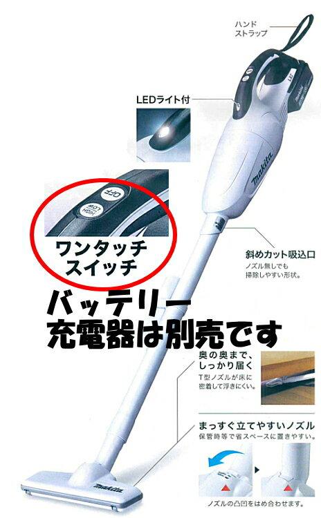 マキタ掃除機 18V充電式クリーナー CL181FDZ(青)/CL181FDZW(白)(本体のみ)【バッテリー・充電器は別売】【カプセル式/ワンタッチスイッチ】コードレス掃除機