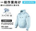 マキタ電動工具 充電式ファンジャケット【一般作業向け/立ち襟モデル】 FJ202DZ(ファン付)【バッテリー・バッテリ…