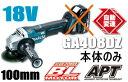 マキタ電動工具 18V充電式100mmディスクグラインダー(パドルスイッチ・ブレーキ付) GA408DZ(本体のみ)【バッテ…