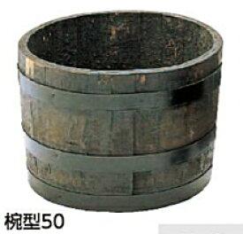 ハセガワ ウイスキー樽プランター GB-5033(50φ×高さ33cm)【※メーカー直送品のため代金引換便はご利用できません】