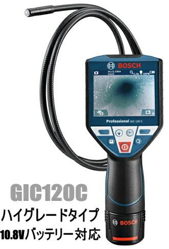 ボッシュ電動工具バッテリースコープ【10.8Vバッテリー対応】GIC120C(キャリングバッグ付)