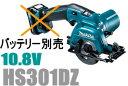 マキタ電動工具 10.8V充電式マルノコ HS301DZ(本体のみ)【バッテリー・充電器は別売】