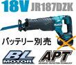 マキタ電動工具18V充電式レシプロソーJR187DZK(本体+ケース)【バッテリー・充電器は別売】