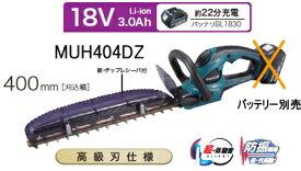 マキタ電動工具 18V充電式生垣バリカン【刈込幅400mm/高級刃仕様】 MUH404DZ(本体のみ)【バッテリー・充電器は別売】