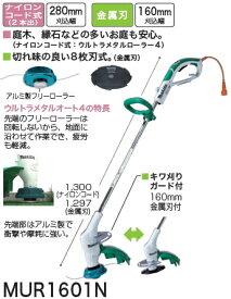 マキタ 草刈機(ナイロンコード式/金属刃)【刈込幅280mm/160mm】 MUR1601N