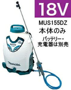 マキタ電動工具 18V充電式噴霧器【タンク容量15L】 MUS155DZ(本体のみ)【バッテリー・充電器は別売】