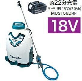 マキタ電動工具 18V充電式噴霧器【タンク容量15L】 MUS156DRF【バッテリーBL1830×1個・充電器付】