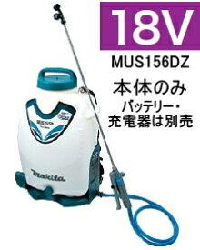 マキタ電動工具 18V充電式噴霧器【タンク容量15L】 MUS156DZ(本体のみ)【バッテリー・充電器は別売】