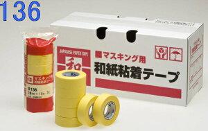 リンレイ マスキングテープ 和紙粘着テープ No.136 30mm幅×18m巻(40巻入)