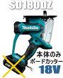 マキタ電動工具18V充電式ボードカッターSD180DZ(本体のみ)【バッテリー・充電器は別売】