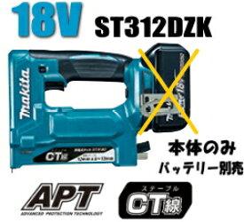 マキタ電動工具 18V充電式タッカー【CT線専用/12mm幅】 ST312DZK(本体+ケース)【バッテリー・充電器は別売】