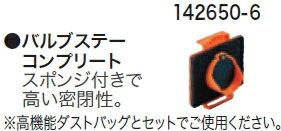 マキタ掃除機 紙パック式充電式クリーナー用 【高機能】バルブステイコンプリート 142650-6