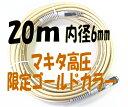 マキタ電動工具 高圧スリックホース(外径10×内径6mm) ×20m巻 A-61210