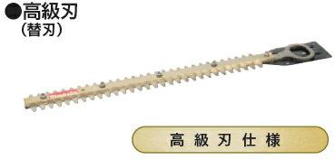 マキタ電動工具 生垣バリカン用替刃 高級刃 刃幅260mm A-63747