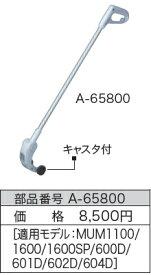 マキタ電動工具 芝生バリカン用ロングハンドルアタッチメント A-65800