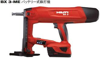 HILTI(ヒルティ)22Vバッテリー式鋲打機BX3-MEP2/3.0Ahコンボ(3.0Ahバッテリー×2個付)