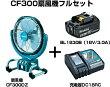 マキタ扇風機14.4/18V対応充電式産業扇CF300D扇風機フルセット【本体+バッテリーBL1830B×1個・充電器】