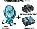 マキタ 扇風機 14.4/18V対応充電式産業扇 CF300DZ扇風機フルセット【本体+バッテリーBL1830B×1個・充電器】