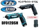 マキタ電動工具 7.2V充電式ペンドライバードリル DF012DSH(青)/DF012DSHB(黒)【バッテリー1個・充電器・ケース付】