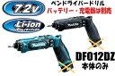 マキタ電動工具 7.2V充電式ペンドライバードリル DF012DZ(青)/DF012DZ(黒)(本体のみ)【バッテリー・充電器は…