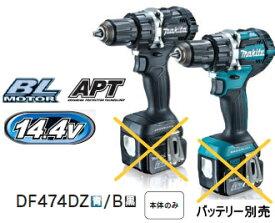 マキタ電動工具 14.4V充電式ドライバードリル DF474DZ(青)/DF474DZB(黒)(本体のみ)【バッテリー・充電器は別売】