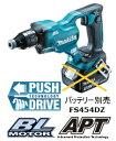 マキタ電動工具 18V充電式スクリュードライバー FS454DZ(本体のみ)【バッテリー・充電器は別売】