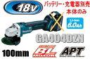 マキタ電動工具 18V充電式100mmディスクグラインダー(スライドスイッチタイプ) GA404DZN(本体のみ)【バッテリー…