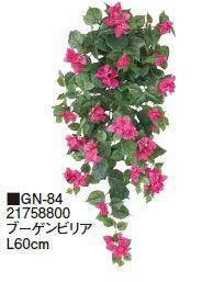 タカショーエクステリア グリーングッズ ブーゲンビリア L60cm GN-84