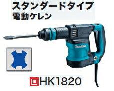 マキタ電動工具 電動ケレン(SDSプラスシャンク) HK1820(スタンダードタイプ)