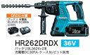マキタ電動工具 【26mmクラス】36V充電式ハンマードリル HR262DRDX【2.6Ahバッテリー×2個】