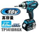 マキタ インパクトドライバー 18V充電式4モードインパクトドライバー TP141DRGX(青)/TP141DRGXB(黒)【BL1860B…