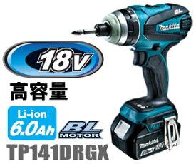 マキタ インパクトドライバー 18V充電式4モードインパクトドライバー TP141DRGX(青)/TP141DRGXB(黒)【BL1860B×2個・充電器・ケース付】